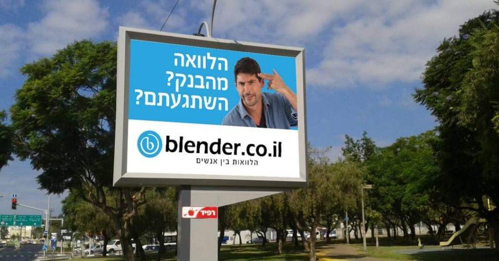 בלנדר הלוואות בין אנשים, פרזנטור, שחקן, קמפיין, פרסומת, כוכב, בן סלע